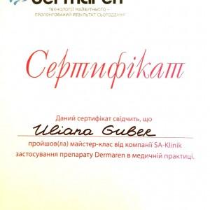 Сертифікат106