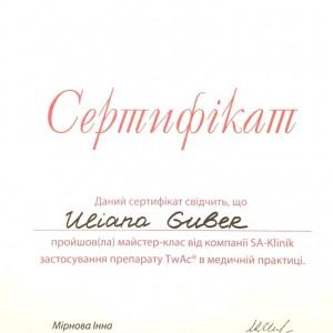 Сертифікат107