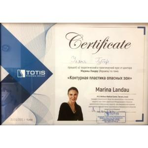 Сертифікат110