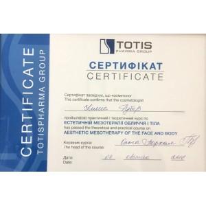 Сертифікат111